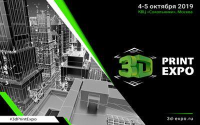 выставка 3D-печати min: фото