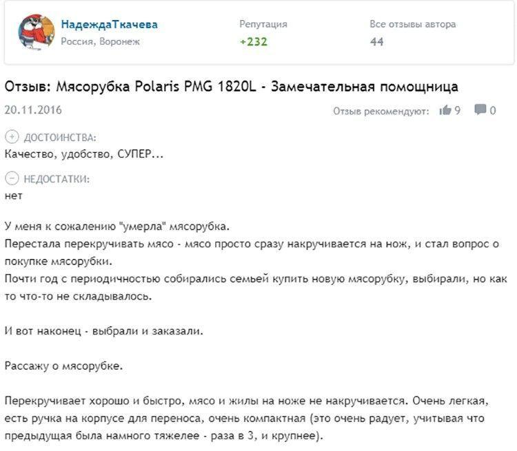 Отзыв Polaris PMG 1820L: фото