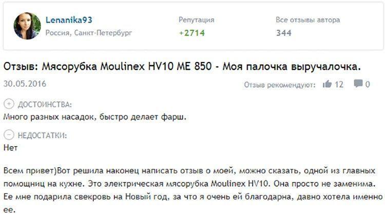 Отзыв Moulinex HV10 ME 850: фото