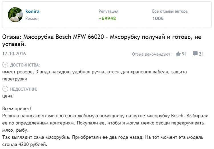 Отзыв Bosch MFW 66020: фото