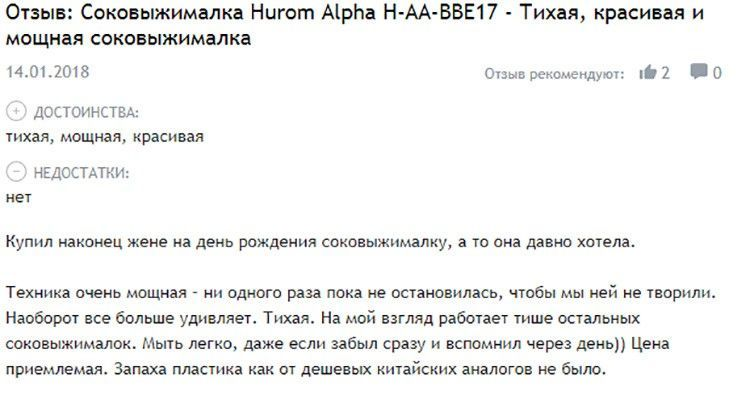 Отзыв о соковыжималке HuromAlpha H-AA-BBE17: фото