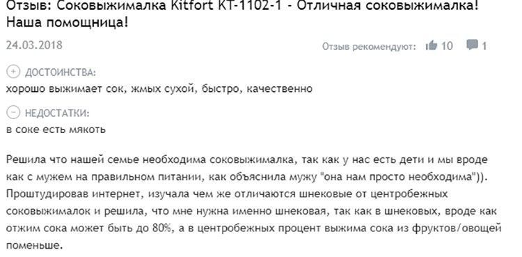 Отзыв о соковыжималке KITFORT KT-1102: фото