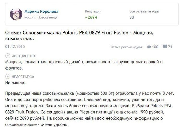 Отзыв о модели polaris pea 0829: фото