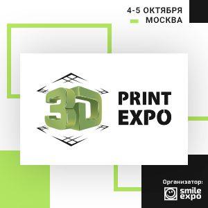 3D Print Expo в Москве: фото