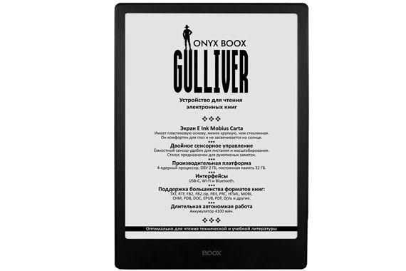 Электронная книга Onyx BOOX GULLIVER: фото