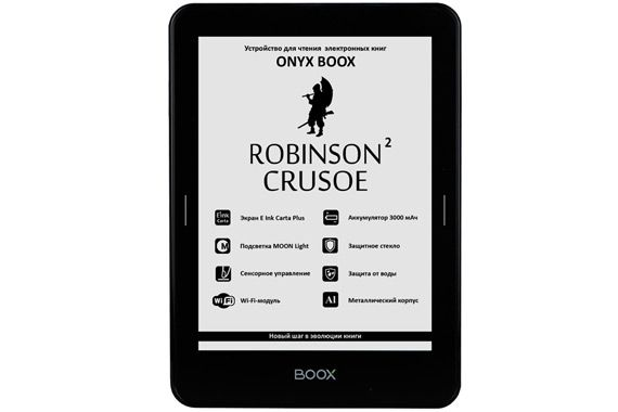 Электронная книга Onyx BOOX ROBINSON CRUSOE 2: фото