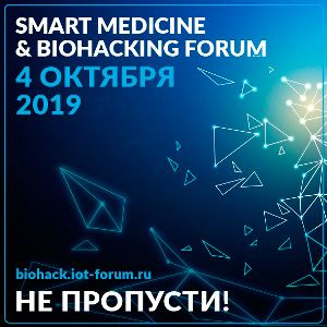 Форум биохакинга: фото