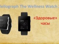 Wellograph The Wellness Watch 2.0 – «здоровые» часы
