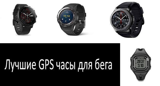 обзор самых популярных часов для бега