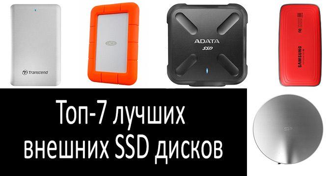 лучшие внешние SSD диски