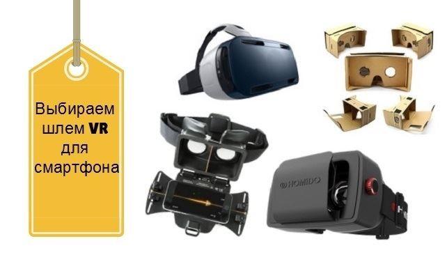 обзор шлемов VR для смартфона