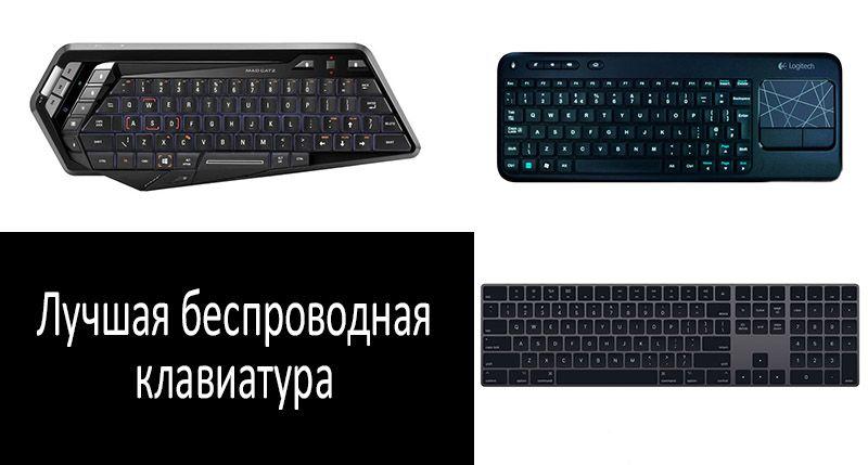 беспроводные игровые клавиатуры отзывы