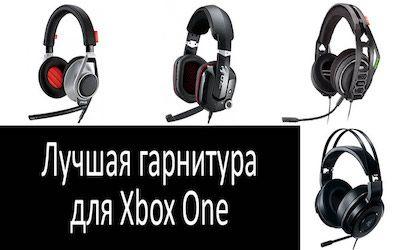 лучшие наушники для Xbox One