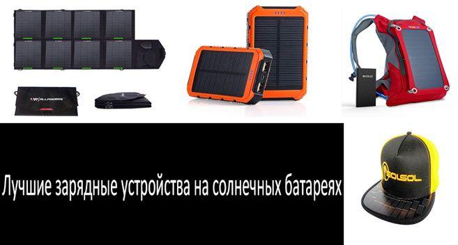 Зарядка смартфона от солнечной батареи