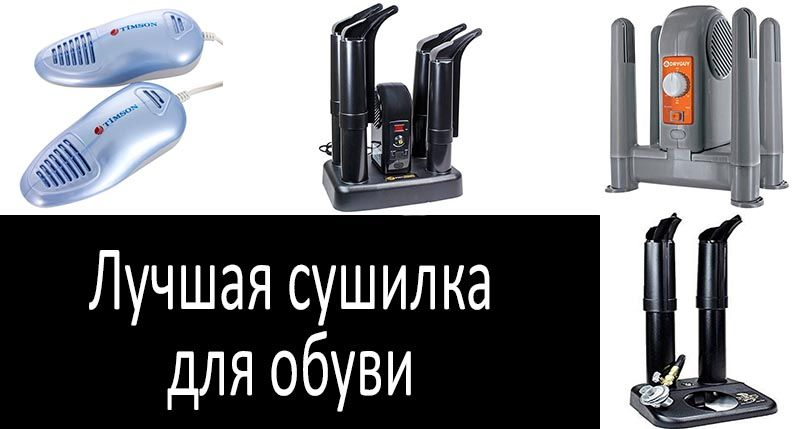 Лучшая сушилка для обуви