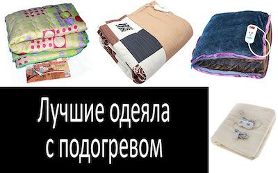 лучшие одеяла с подогревом
