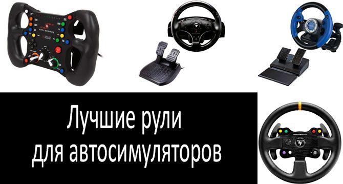 как выбрать геймерский руль