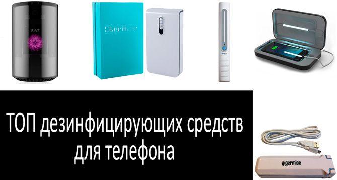 как выбрать дезинфицирующее средство для телефона