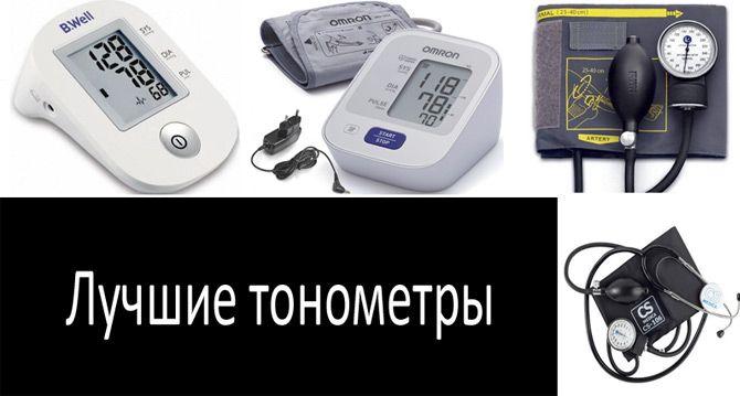 Тонометр для домашнего пользования: виды, устройство, как выбрать