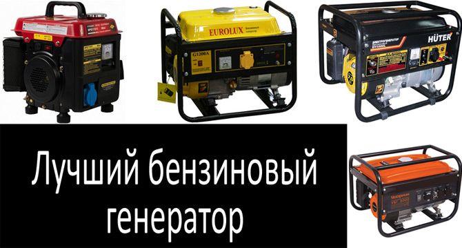 Лучший бензиновый генератор: фото