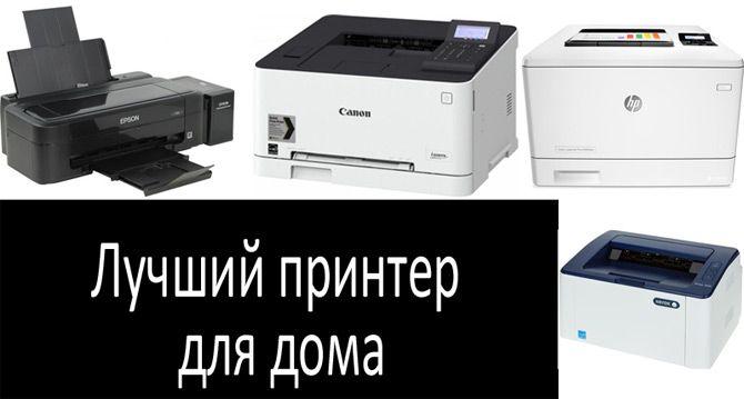 Лучший принтер для дома: фото