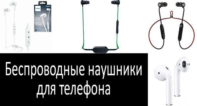 беспроводные наушники для телефона: фото