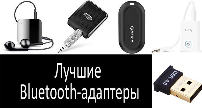 Лучшие Bluetooth-адаптеры: фото