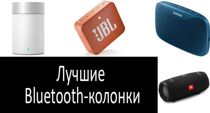 Лучшие Bluetooth-колонки: фото