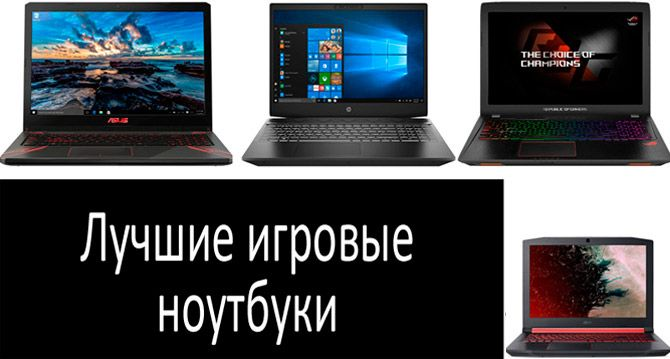 Современные игровые ноутбуки по доступной цене | 359x670