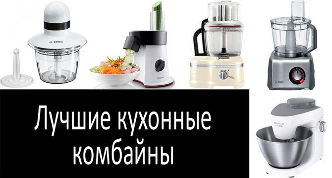 Лучшие кухонные комбайны: фото
