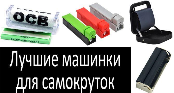 Забивочная машинка для сигарет купить держатель для сигареты купить в москве