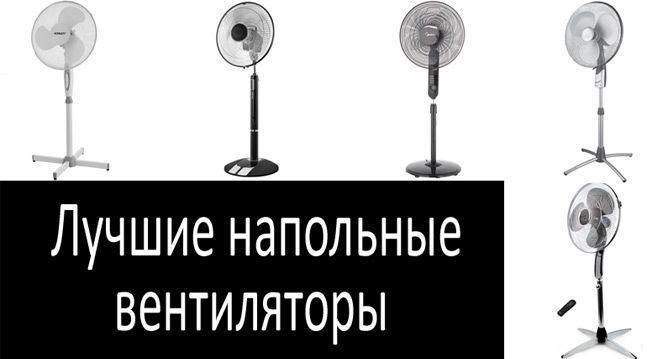 Как правильно выбрать напольный вентилятор для дома