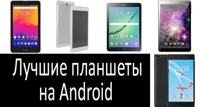 Лучшие планшеты на Android: фото