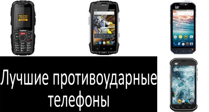 Лучшие противоударные телефоны: фото