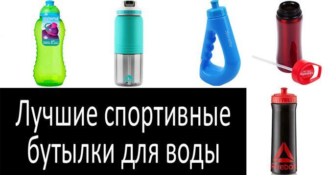 спортивная бутылка для воды какая лучше