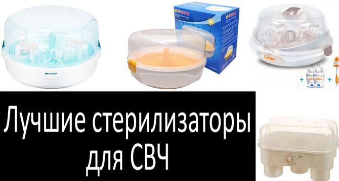 Лучшие стерилизаторы для СВЧ: фото