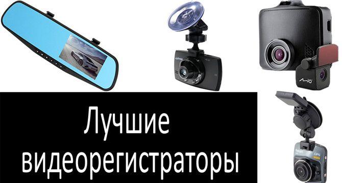 Лучшие видеорегистраторы: фото