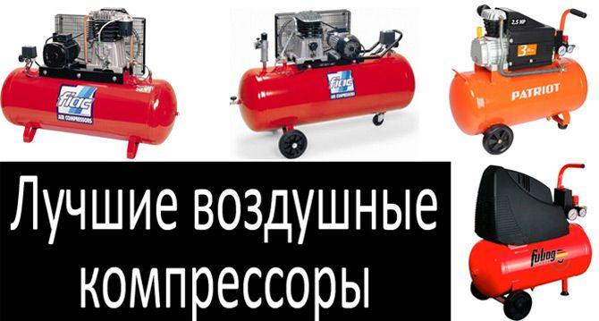 Лучшие воздушные компрессоры min: фото