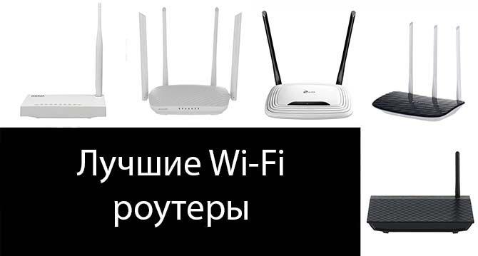 Лучшие Wi-Fi роутеры: фото