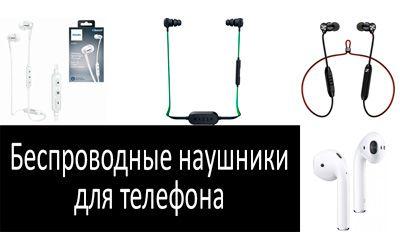 беспроводные наушники для телефона min: фото
