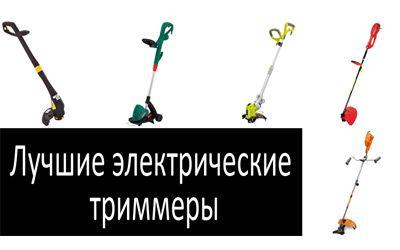 Лучшие электрические триммеры min: фото