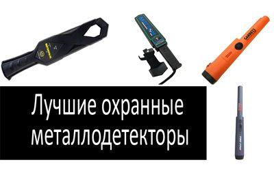 Лучшие охранные металлодетекторы min: фото