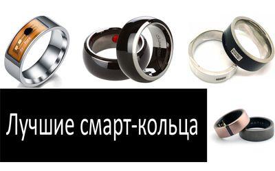 Лучшие смарт-кольца min: фото