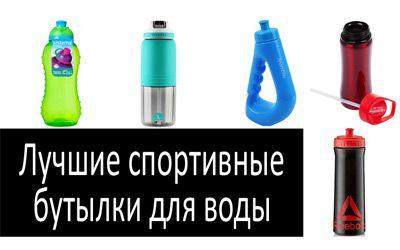 Лучшие спортивные бутылки для воды min: фото