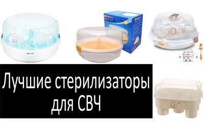 Лучшие стерилизаторы для СВЧ min: фото