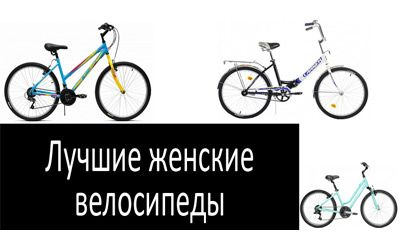 Лучшие женские велосипеды min: фото