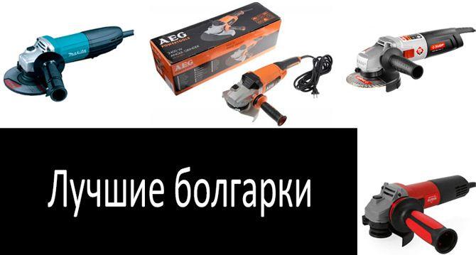 ТОП-26 лучших болгарок высокого качества для любых целей