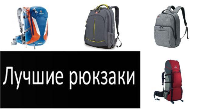 Лучшие рюкзаки: фото