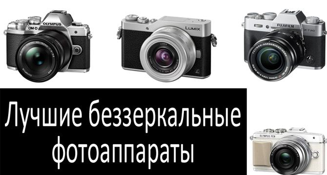 Профессиональные фотоаппараты (53 фото): лучшие зеркальные камеры для съемки. Какую модель выбрать для профессионалов? Рейтинг бюджетных фотоаппаратов