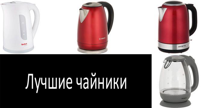 Лучшие чайники: фото